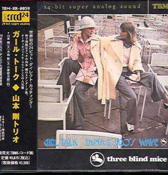 cd three blind mice